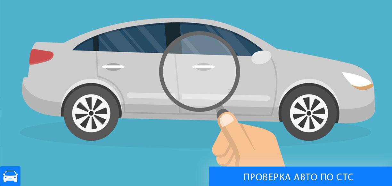 Проверить машину по свидетельству о регистрации